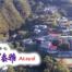2017桃園市復興義盛國小微旅行手冊