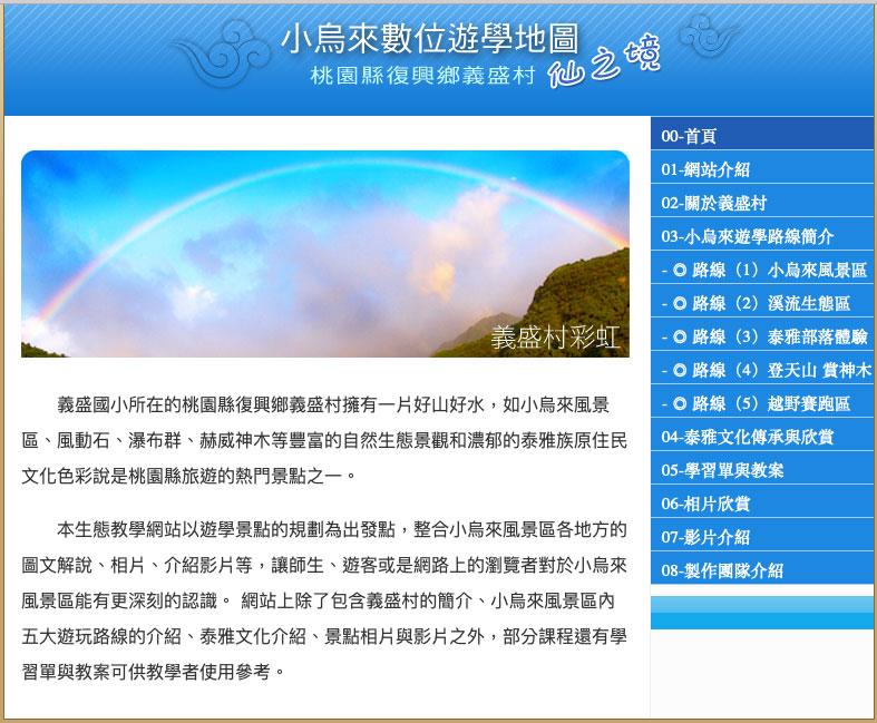 小烏來數位遊學地圖~仙之境