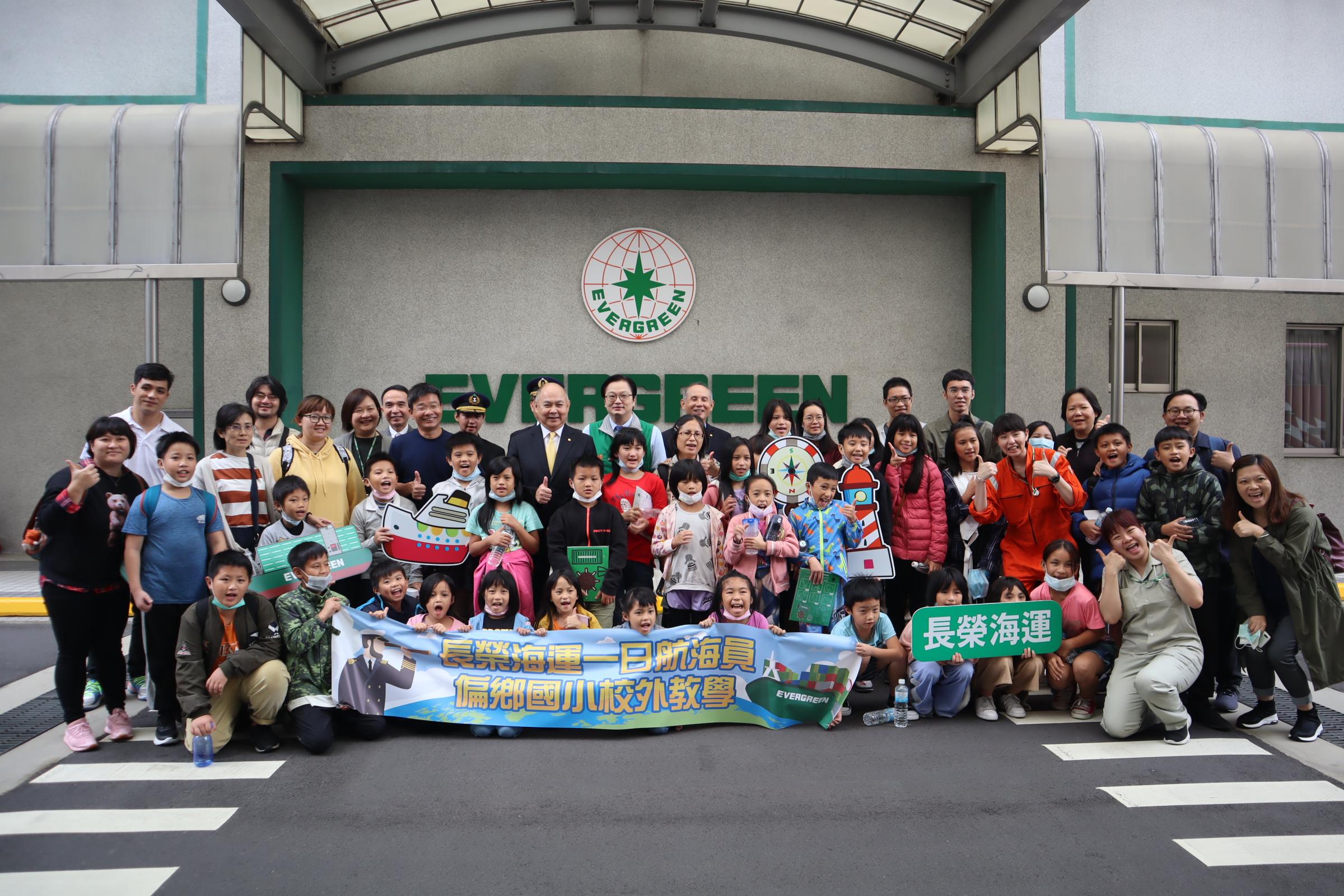 義盛國小師生參訪長榮海運總公司